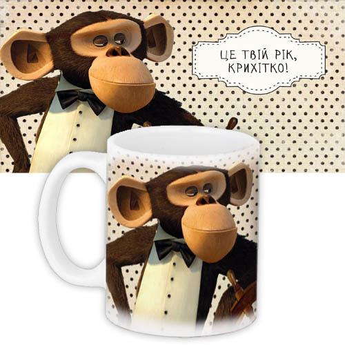 Кружка вітання від мавпи Це твій рік Малятко
