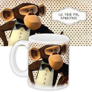 Кружка поздравления от обезьяны Это твой год Малышка