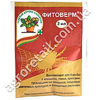 Зеленая аптека садовода Фитоверм 1% к.э 2 мл