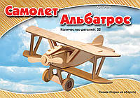 Конструктор 3 д Самолет- Альбатрос