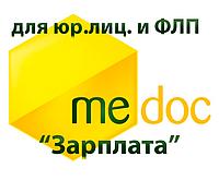 Программа M.E.DOC Модуль «Зарплата» и пакеты обновлений