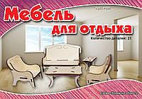 Конструктор 3 д Мебель для отдыха