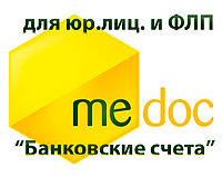 Программа M.E.DOC Модуль «Банковские счета», и пакеты обновлений
