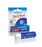 """Защитный бальзам для губ """" Зимний уход """" защитный до -40 С. 4,6г. Биокон"""