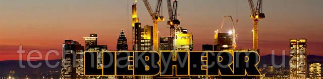 Liebherr (Либхерр) — немецкая машиностроительная компания. Продукция Liebherr: - Строительная техника - Горная техника - Мобильные и гусеничные краны - Перевалочная техника - Морские краны и портовое оборудование - Аэроспейс и транспортные технологии - Холодильная и морозильная техника