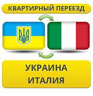 Квартирный Переезд из Украины в Италию
