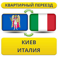 Квартирный Переезд из Киева в Италию