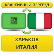 Квартирный Переезд из Харькова в Италию