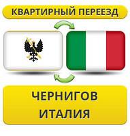 Квартирный Переезд из Чернигова в Италию