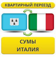 Квартирный Переезд из Сум в Италию
