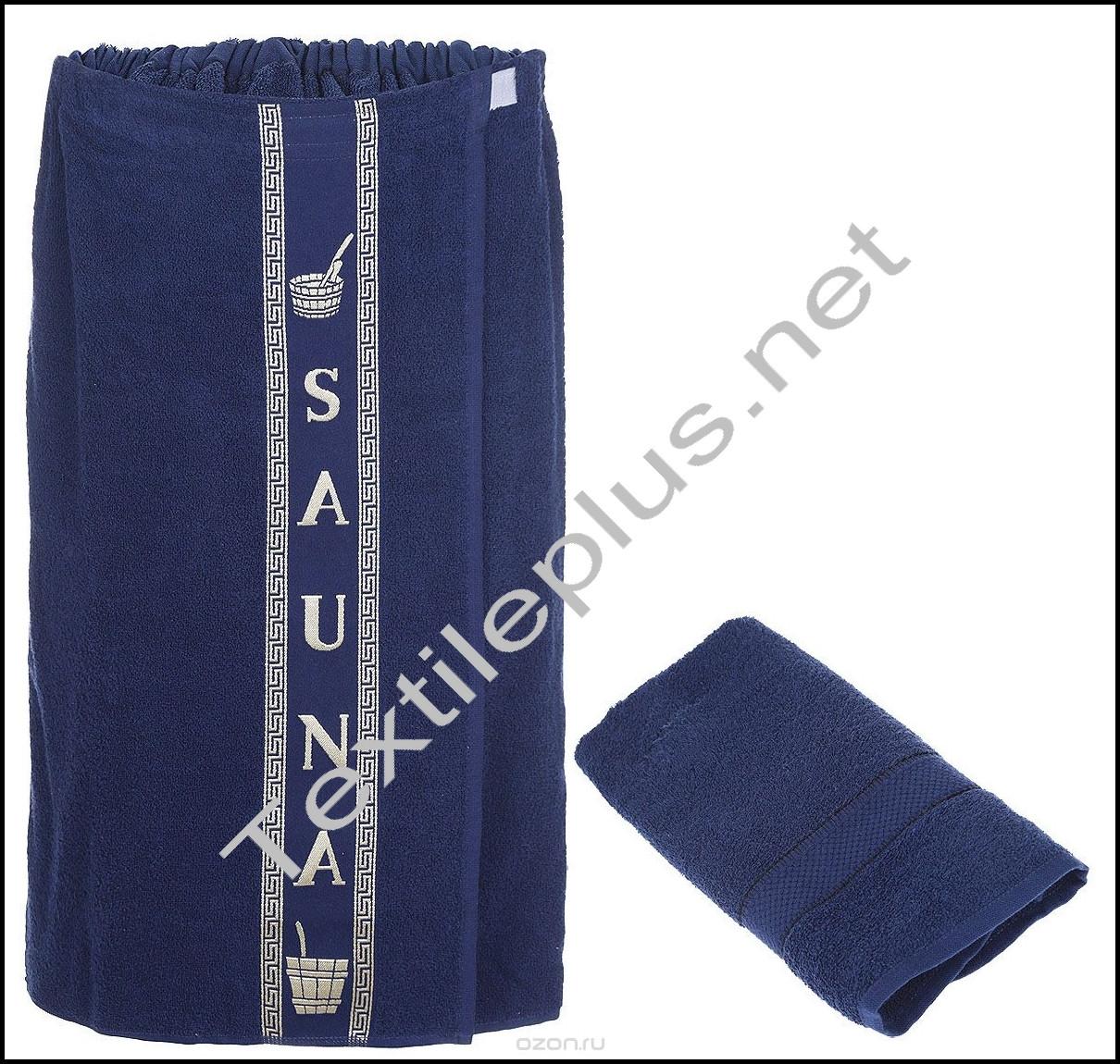 Мужской набор для бани синий  Merzuka - Textile plus в Хмельницком