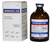 Амоксан-150 инъекционный (амоксициллин), 100 мл