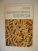 Високолізинна кукурудза (кукуруза)