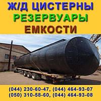 Резервуары для растительного масла, аммиачной воды, бензина объемом от 100 до 5000 м3