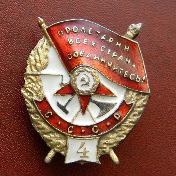 Орден Боевого Красного Знамени, винтовой тип, 4