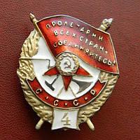 Орден Боевого Красного Знамени, винтовой тип, 4, фото 1