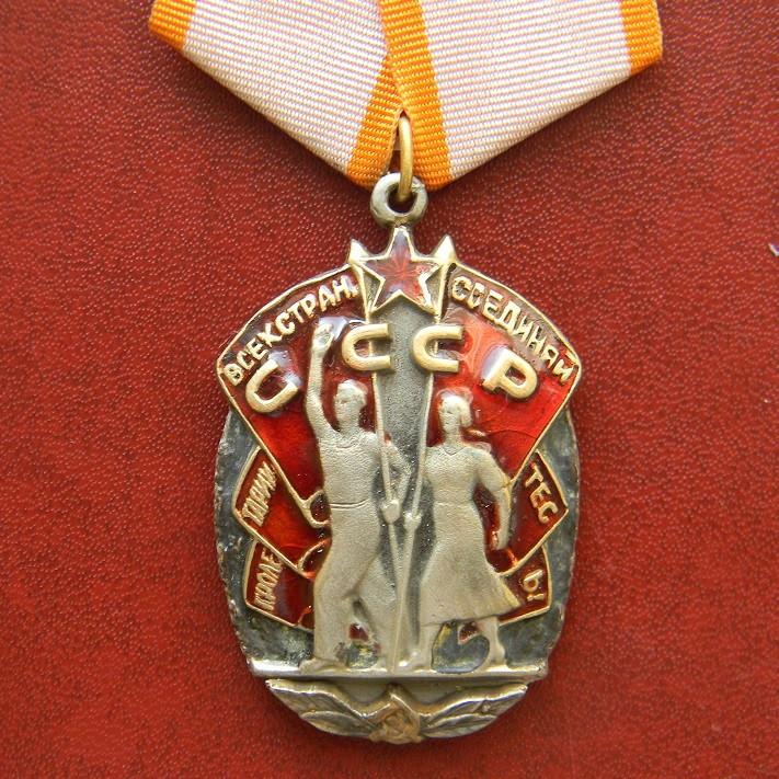Орден Знак Почета, веточки
