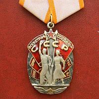 Орден Знак Почета, веточки, фото 1