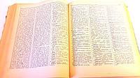 Англо-русский словарь 70 тысяч слов, В.К.Мюллер