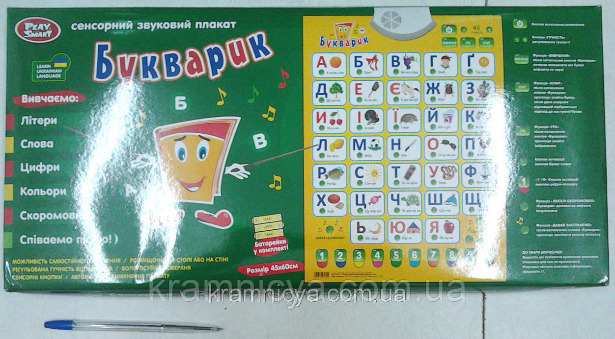 """Говорящая украинская азбука """"Букварик"""""""