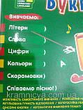 """Говорящая украинская азбука """"Букварик"""", фото 4"""