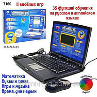 Ноутбук обучающий (Компьютер) с цветным экраном, русский/английский, 35 функций обучения, 11 игр.