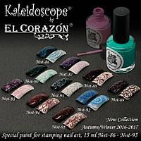 Лак краска для стемпинга  El Corazon 15 мл