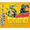 Карточки МЕМО Мультики