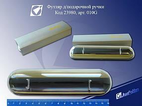 Футляр для ручек подарочный G010 (SKCB010G) золото