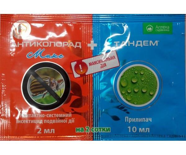 Инсектицид Антиколорад МАКС+Тандем (2мл+10мл)- инсектицид двойного действия против широкого спектра вредителей