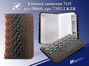 """Телефонная книжка (A7) KZB-7353-2 """"Змея разноцветная"""""""