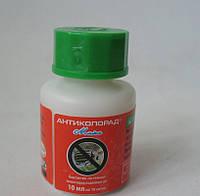 Инсектицид Антиколорад МАКС (10 мл) - системный инсектицид  против широкого спектра вредителей