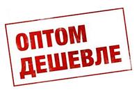 """Косметика оптом по привлекательной цене в интернет-магазине """"Лепота"""" !"""