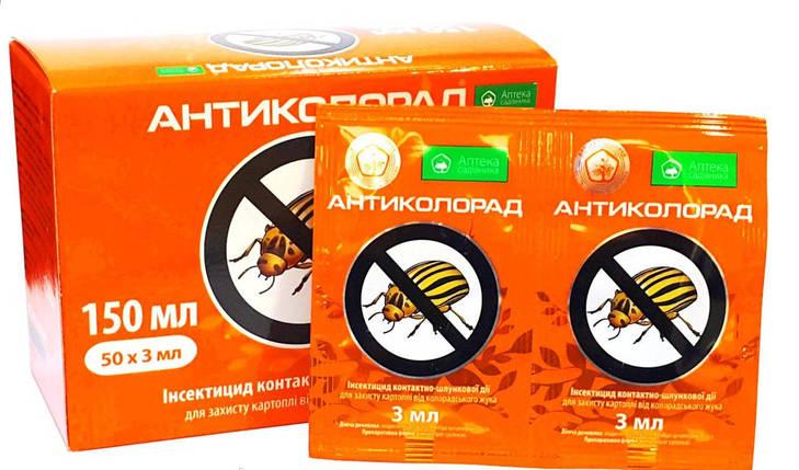 Инсектицид Антиколорад (3 мл) — инсектицид широкого спектра действия., фото 2