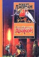 Фэнтези Роберт Джордан Возрожденный Дракон