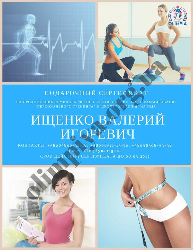 Фитнес тестирование
