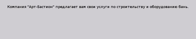 "Деревянные бани и сауны от ""Арт-Бастион"""