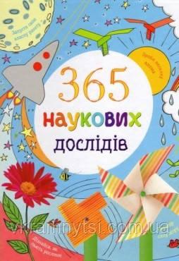 365 наукових дослідів