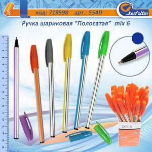 """Ручка шариковая 554-D """"Полосатая"""" (синяя), фото 2"""