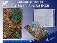 "Телефонная книжка (A7) KZB-7284 ""Кобра"""