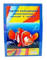 "Картон A4 цветной ""Металлик"" 4001-8 (8 цв.)"
