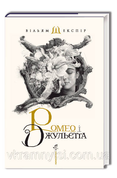 Ромео І Джульєттта | Вільям Шекспір