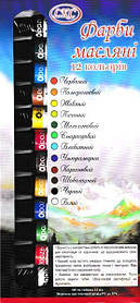"Краски масляные 12 цветов ""LKC"" (12 мл./в тубе)"