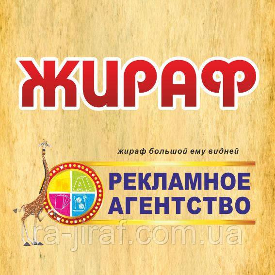 Рекламное агентство «ЖИРАФ», наружная реклама, широкоформатная печать. Все виды печати, дизайна и рекламы.