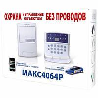 Комплект беспроводной охранной сигнализации Макс 4064Р-М4064КР(с датчиком движения и СМК)
