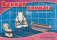 Конструктор 3 д Ванная комната