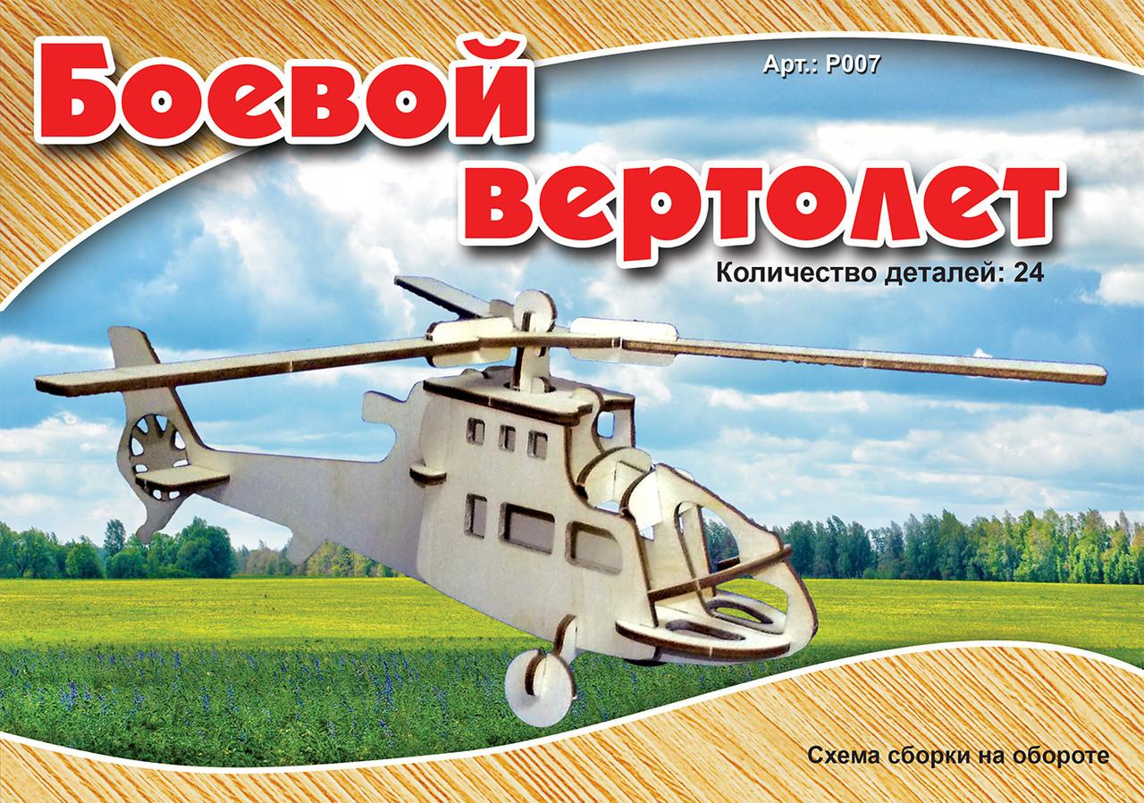 Деревянный конструктор 3 д Юнга Боевой вертолет Быстрая доставка Гарантия качества