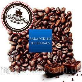 "Кофе ""Баварский шоколад"", свежемолотый"
