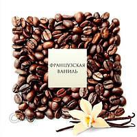 """Кофе """"Французская ваниль"""", зерновой"""