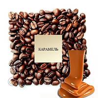 """Кофе """"Карамель"""", зерновой"""